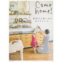 Come home!  (定期購読)