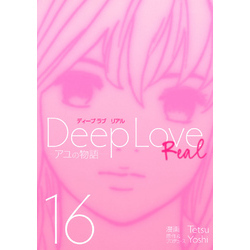 Deep Love REAL(16)