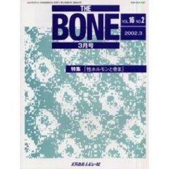 THE BONE Vol.16No.2(2002.3)