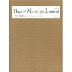 Days of moonlight limited 桜野みねねIllustration Works