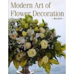 Modern art of flower decoration 華の世界