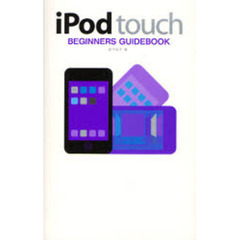 iPod touch BEGINNERS GUIDEBOOK
