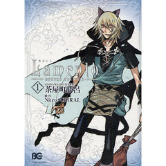 Lamento BEYOND THE VOID 1