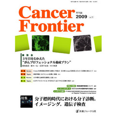 Cancer Frontier  11