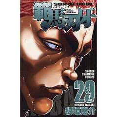 範馬刃牙 SON OF OGRE vol.29 THE BOY FASCINATING THE FIGHTING GOD