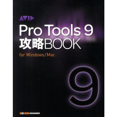Pro Tools9攻略BOOK for Windows/Mac