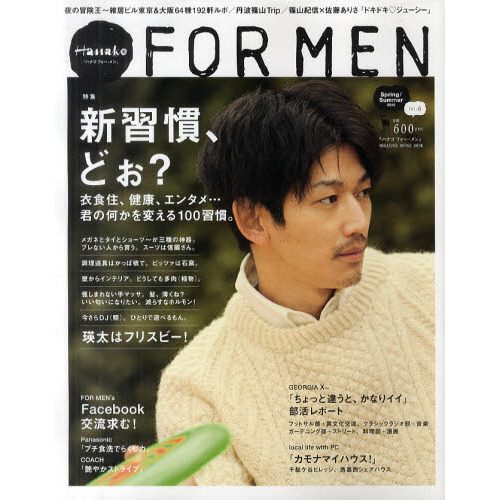 Hanako FOR MEN Vol.6(2012Spring/Summer)