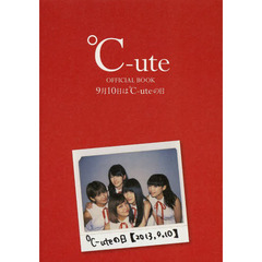 ℃‐ute OFFICIAL BOOK 9月10日は℃‐uteの日