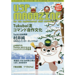 USP MAGAZINE for the sophisticated shell scripters vol.7(2013winter)