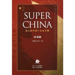 SUPER CHINA 超大国中国の未来予測 A NEW TYPE OF SUPERPOWER