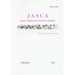 JASCA Japan Studies in Classical Antiquity Vol.3(2017)