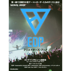 EDPクリエイターズ・ブック (Sound & Recording magazine / GROOVE)