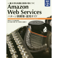 Amazon Web Servicesパターン別構築・運用ガイド 一番大切な知識と技術が身につく The Best Developers Guide of AWS for?
