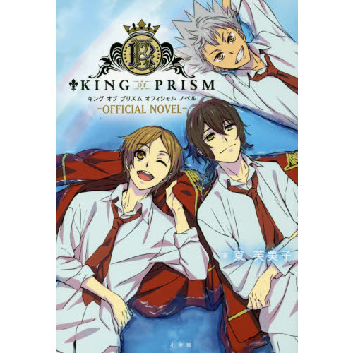 KING OF PRISM-OFFICIAL NOVEL-
