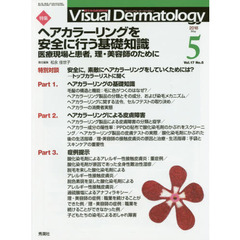 Visual Dermatology 目でみる皮膚科学 Vol.17No.5(2018-5)