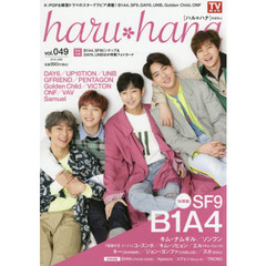 haru*hana vol.049(2018JUNE)