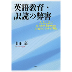 英語教育・訳読の弊害 A CLUE to know Japanese original way of life