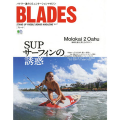 BLADES STAND UP PADDLE BOARD MAGAZINE Vol.17 SUPサーフィンの誘惑