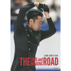 高橋大輔写真集 The Long and Winding Road