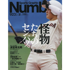 SportsGraphic Number 2017年3月30日号