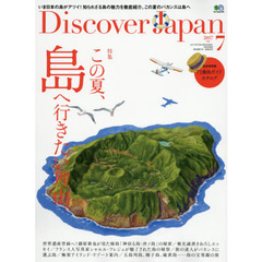 Discover Japan 2017年7月号
