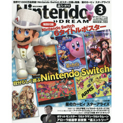 Nintendo DREAM 2018年3月号