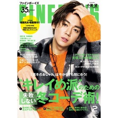 FINEBOYS(ファインボーイズ) 2021年2月号<COVER:小瀧 望(ジャニーズWEST)>