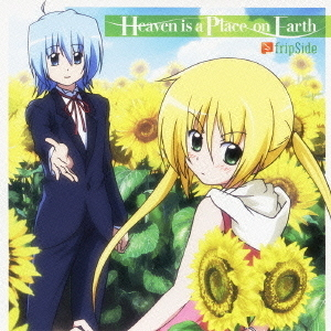 fripSide/Heaven is a Place on Earth(初回限定盤/CD+DVD)