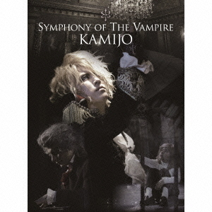Symphony of The Vampire(初回限定盤A)