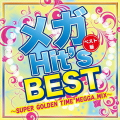 メガ Hit's BEST~SUPER GOLDEN TIME MEGGA MIX~