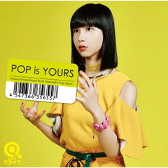 POP is YOURS(初回生産限定盤)