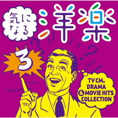 気になる洋楽3~TV CM,DRAMA & MOVIE HITS COLLECTION
