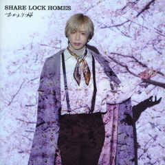 SHARE LOCK HOMES/おかえり桜(Type-R)