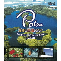 魅惑の楽園パラオ -Tropical Wonder Sea PALAU-(Blu-ray Disc)