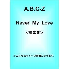 A.B.C-Z/Never My Love<通常盤><ポスター無し>