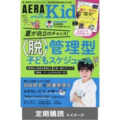 AERA with kids  (定期購読)