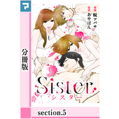 Sister【分冊版】section.5