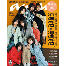 anan(アンアン) 2019年 12月11日号 No.2179 [温活&湿活。]