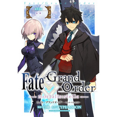 Fate/Grand Order -mortalis:stella- 第7.5節 幕間
