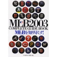 MLB complete guide book MLBを知り尽くす! 2003