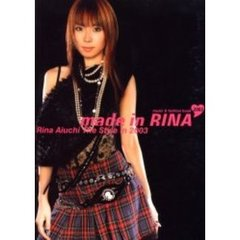 Made in Rina 2003 Rina Aiuchi music & fashion book Rina Aiuchi the style in 2003