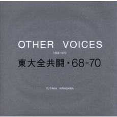 Other voices 東大全共闘・68-70