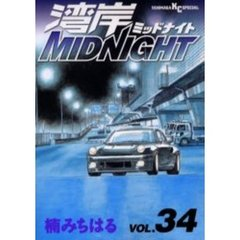 湾岸MIDNIGHT 34
