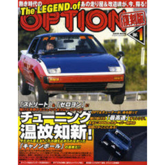 The LEGEND of OPTION復刻版 Vol.1