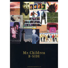 楽譜 Mr.Children/B-SID