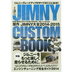 JIMNY CUSTOM BOOK VOL.3(2014)