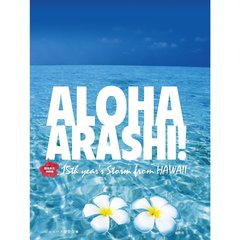 ALOHA ARASHI! 15th year's Storm from HAWAII 限定永久保存版