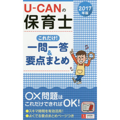 U-CANの保育士これだけ!一問一答&要点まとめ 2017年版