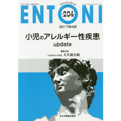 ENTONI Monthly Book No.204(2017年4月)