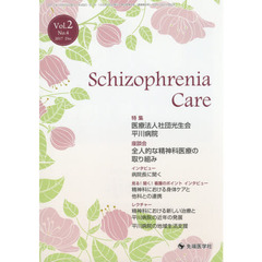 Schizophrenia Care Vol.2No.4(2017Dec)